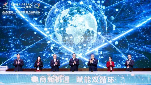2020中国—东盟丝路电子商务论坛在广西南宁举行