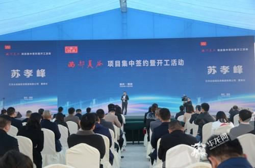 """铜梁""""西部美谷""""集中开工签约一批项目 总投资220亿元"""