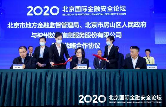 神州信息与北京金融监管局、房山区政府签署战略合作