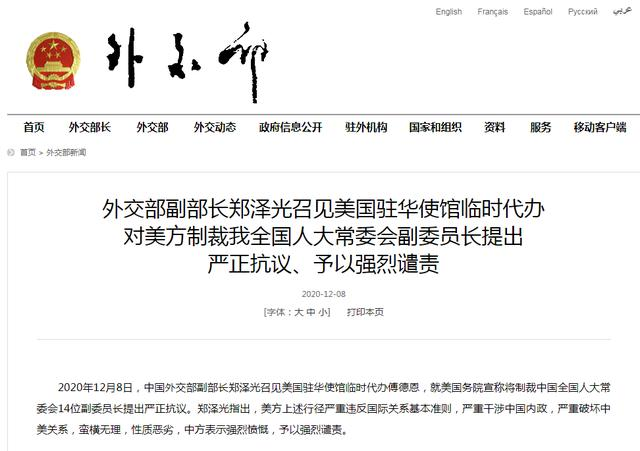 外交部副部长郑泽光召见美国驻华使馆临时代办 对美方制裁我全国人大常委会副委员长提出严正抗议、予以强烈谴责