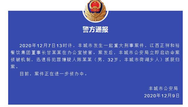 江西一集团董事长在办公室被害,警方发布通报