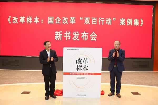"""《改革样本:国企改革""""双百行动""""案例集》在京首发"""