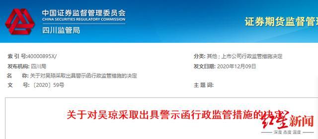 川财证券连收3张罚单,从副总裁到投资经理均受罚