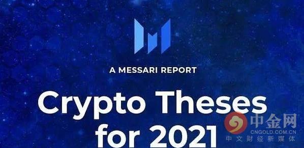 2021 加密货币投资十大趋势