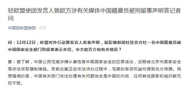 彭博社一名中国籍雇员被拘留?中方回应:涉嫌危害国家安全