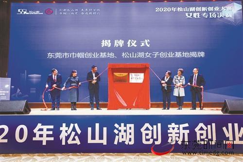 2020年松山湖创新创业大赛女性专场决赛举行