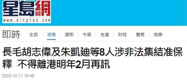 不可离港!梁国雄、朱凯迪等8名乱港分子涉非法集结准保释但须交出旅游证件