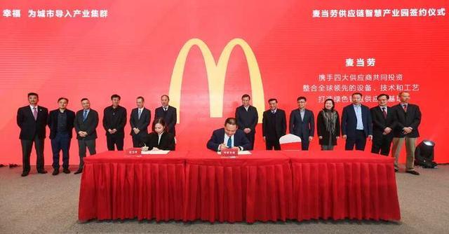 麦当劳中国携四大供应商加码投资中国市场