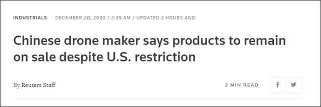 """外媒:被美国列入出口管制""""实体清单"""",大疆回应"""