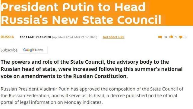 快讯:普京将担任俄罗斯国务院主席