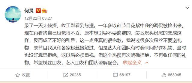 """""""粉头可在北京买几套房!""""何炅收粉丝礼物上热搜,明星应援产业链令人瞠目插图4"""