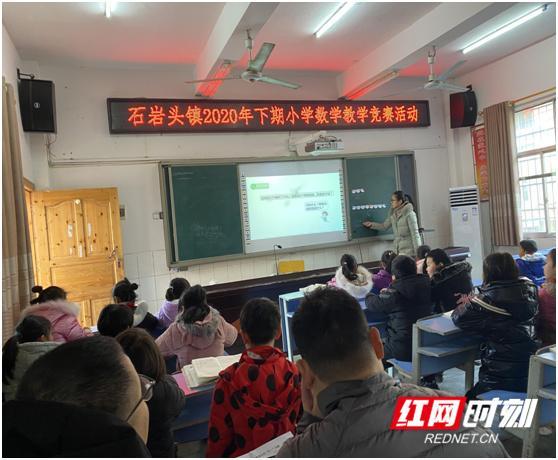 零陵石岩头镇小学数学教学竞赛活动举行插图