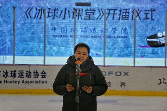 青少年冰球教学视频《冰球小课堂》开播仪式举行插图1