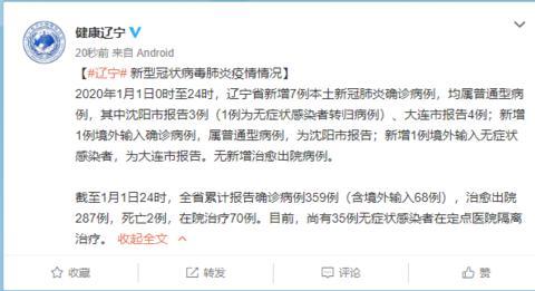 辽宁省新增7例本土新冠确诊病例 沈阳3例 大连4例
