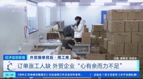"""订单信息涨职工缺外贸公司""""力不从心"""""""