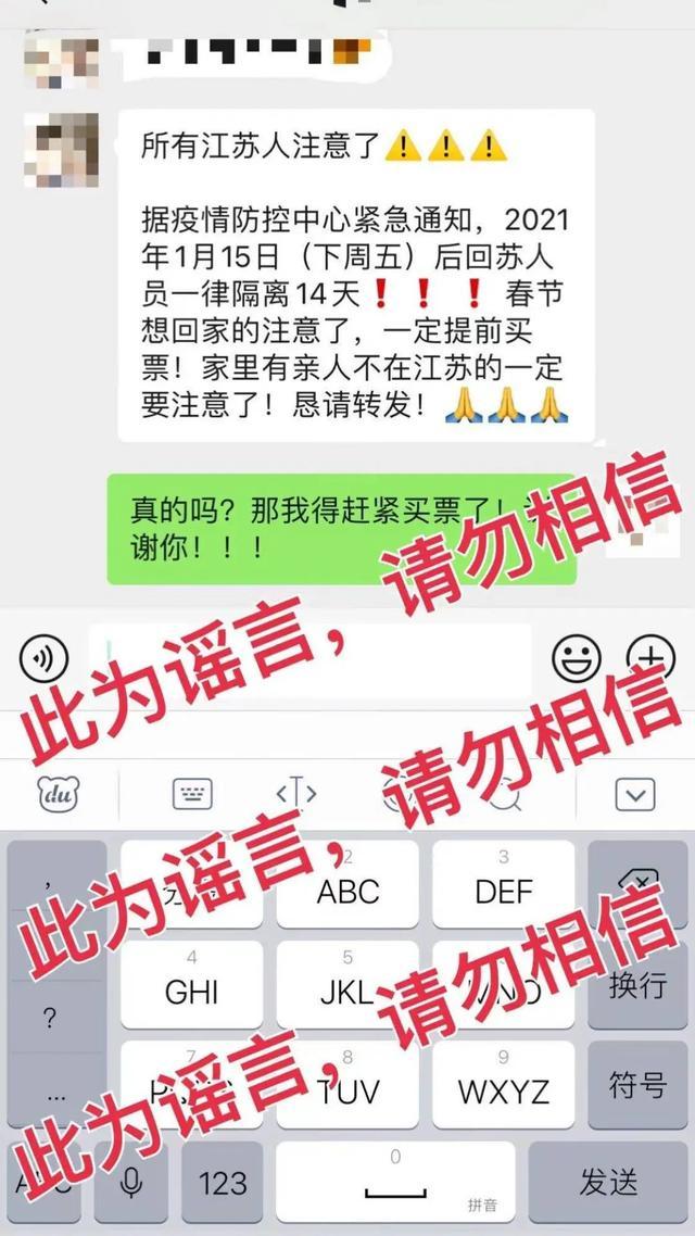 1月15日后进入江苏都要隔离?江苏疾控紧急回应 全球新闻风头榜 第1张