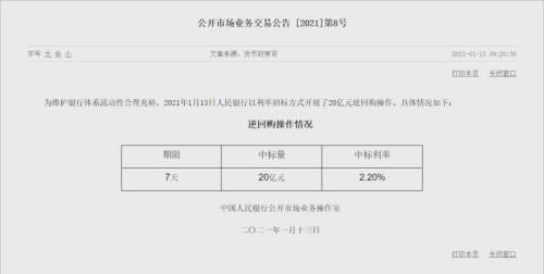 """2021年春节前中央银行大概率会使用""""定向降准逆回购/暂时"""