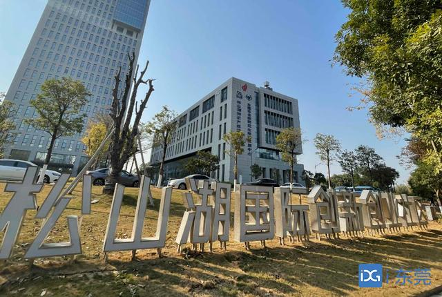 东莞松山湖国际性创业创新小区揭牌仪式1月22日举办