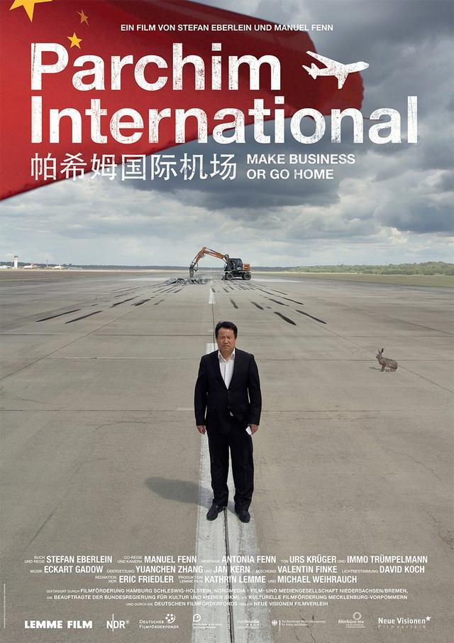 纪实片《帕希姆国际机场》宣传海报