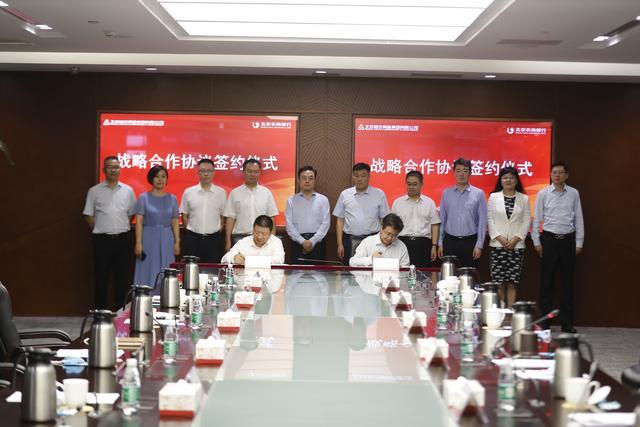 北京农商银行和首农食品集团签署战略合作协议-今日股票_股票分析_股票吧