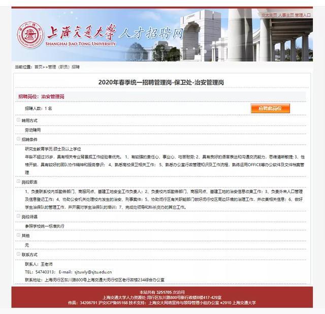 热点 | 上海交大招聘保安要求硕士学历?校方回应_pc加拿大28
