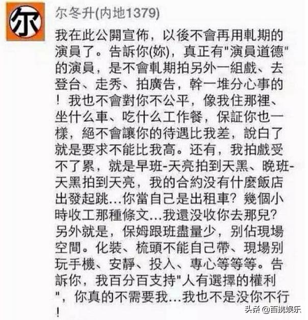 尔冬升怼爱豆演戏没天分,其实看他十年前怎么说范冰冰就知道了【www.smxdc.net】 全球新闻风头榜 第4张