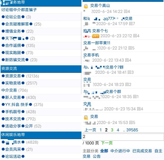 起底微信群「养号」产业链:有人身家千万,赚了几套房-微信群群发布-iqzg.com