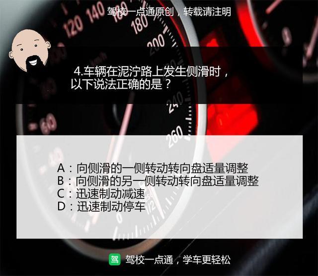 臣师傅的科目四训练班:科目四模拟考试,你们答对了多少?插图(4)