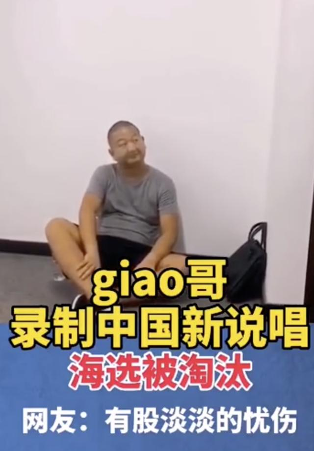 Giao哥被淘汰后直播叫嚣GAI:他是个啥很牛吗?我非常记仇www.smxdc.net