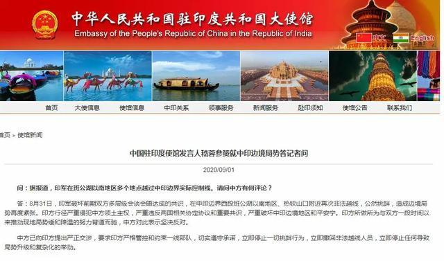 中国驻印度使馆:印军再次非法越线,中方已提出严正交涉www.smxdc.net