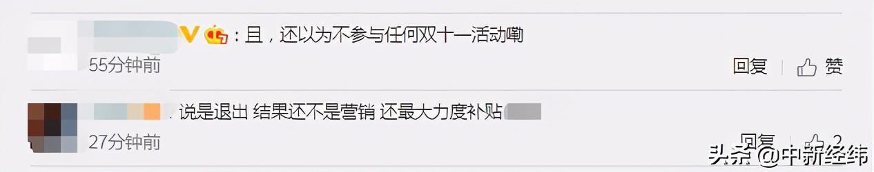 网易严选退出双十一大战 网友:没有真退出,另类营销 全球新闻风头榜 第6张
