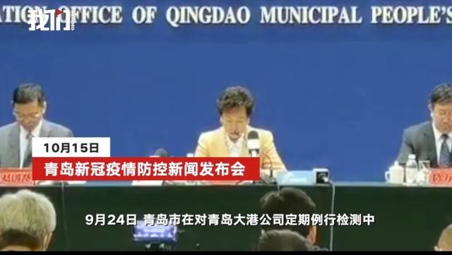 """青岛港口2名装卸工人是""""0号病人""""? 专家:要等权威机构研判 全球新闻风头榜 第1张"""