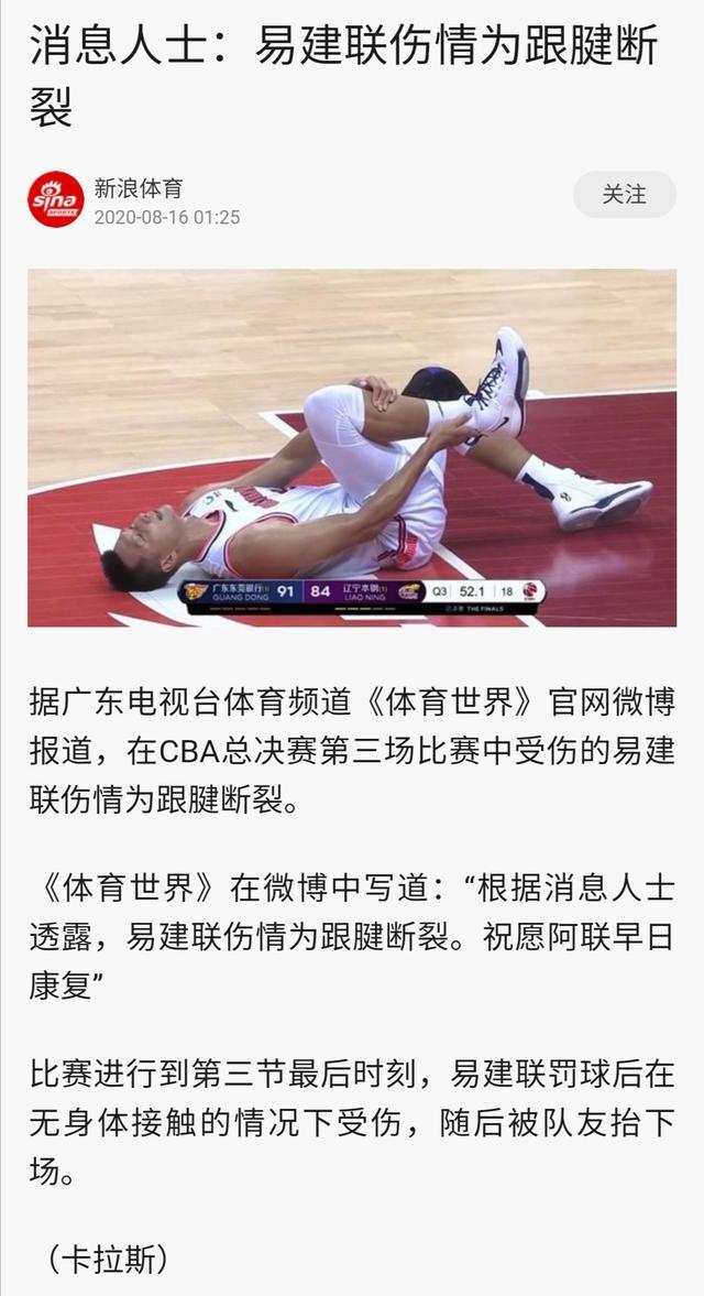 易建联在CBA总决赛中发生跟腱断裂,发生跟腱断裂怎么办?www.smxdc.net