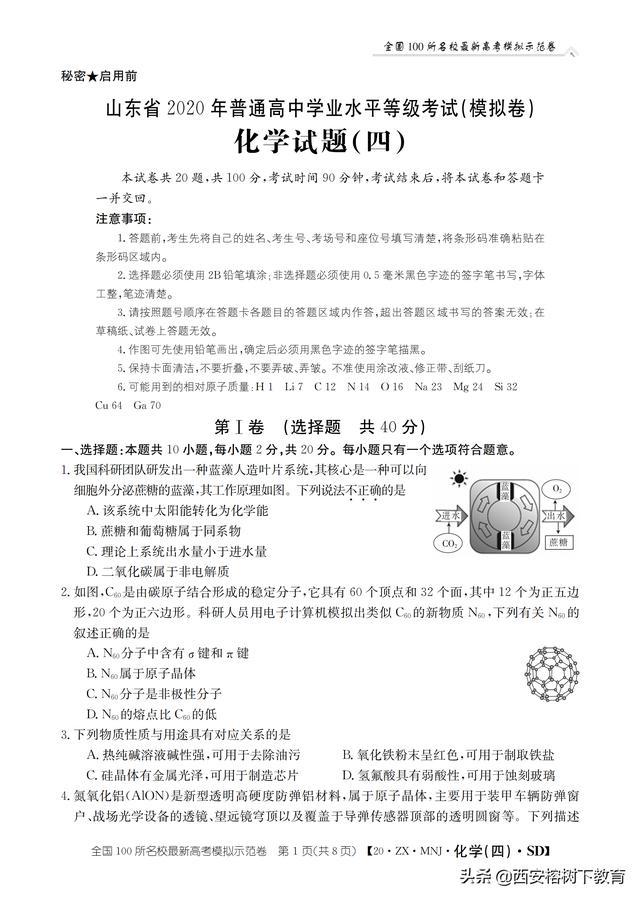 山东省2020年普通高中学业水平等级考试模拟卷(化学)