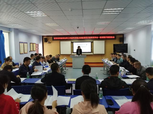 甘孜州冉智勇名师工作室举行专项课题开题仪式