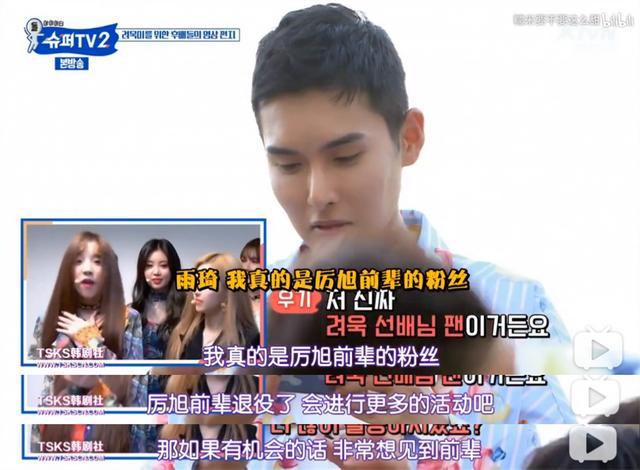 SJ厉旭公布恋情并道歉,女友撞脸宋雨琦,粉丝曾目击两人接吻?-第60张