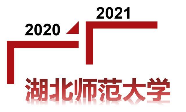 回顾2020,湖师大坚持不懈坚持创新驱动,凝聚力强劲发展趋势