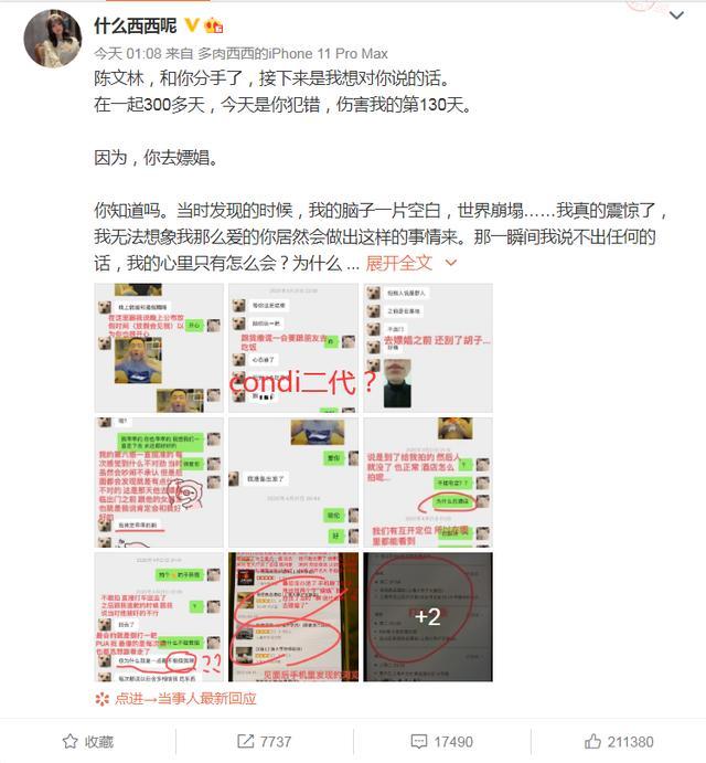 """Haro""""学霸""""形象轰然崩塌 女友凌晨发长文控诉其嫖娼乱来www.smxdc.net"""