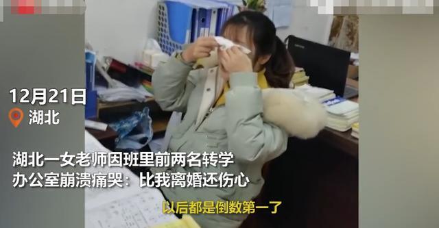湖北一女班主任班级前两名突然转学,痛哭:比我离婚还伤心