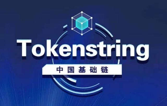 《Tokenstring,创造中国人自己的区块链传奇》-今日股票_股票分析_股票吧