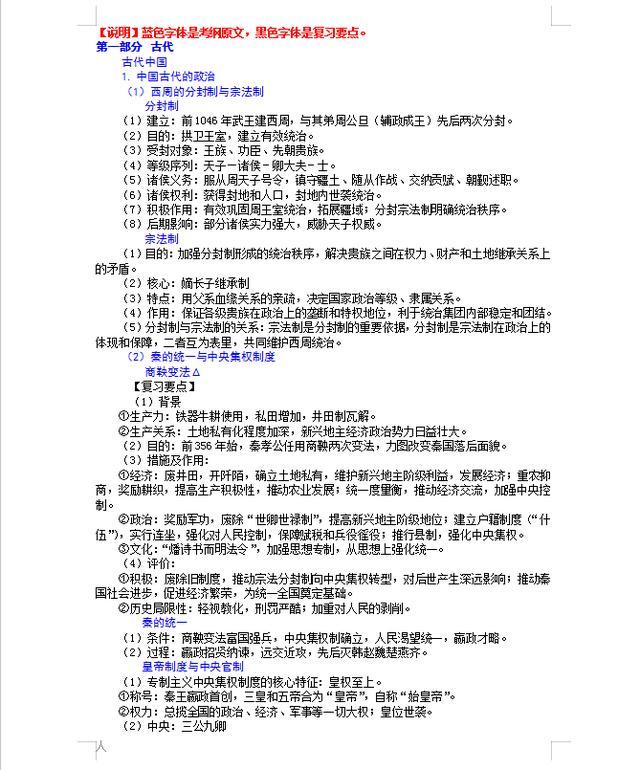北大学姐整理:高考高考历史考纲+要点归纳大全(90页)