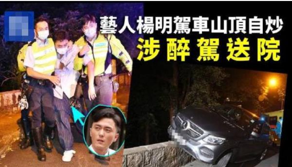 TVB男星杨明涉嫌酒驾被捕,烂醉如泥拒绝检测,曾屡陷酒驾风波