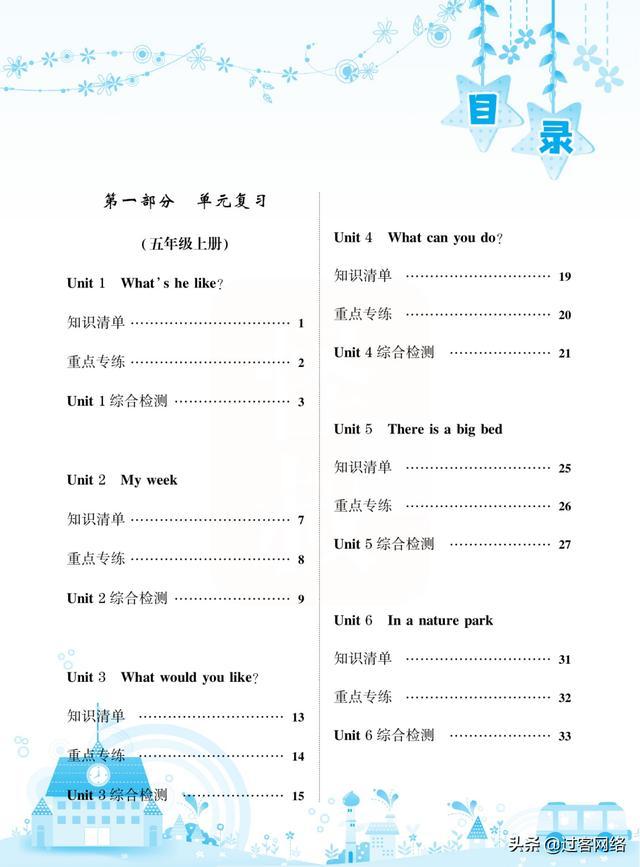 五年级人教pep英语寒假总复习假期总动员寒假作业