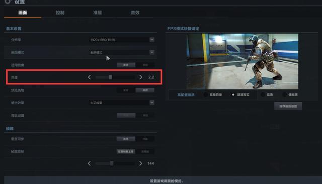 CFHD:游戏畅快必学设置,超清画面完美呈现