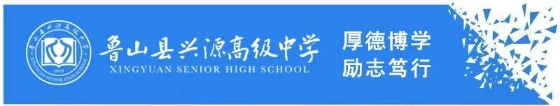 鲁山县兴源高级中学2020年招生简章插图