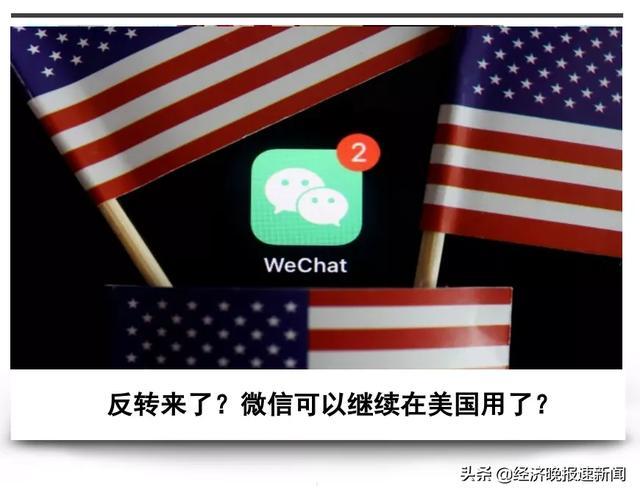 迎来曙光!美司法部官宣:微信用户能正常使用微信,部分交易功能将停止