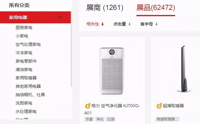 第128届广交会网上开幕 家电展品超6万件