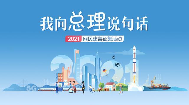 """2021""""我向总理说句话""""网民建言征集活动"""