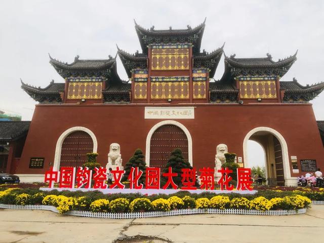 中国钧瓷文化园大型菊花展将于国庆假期盛大开启!