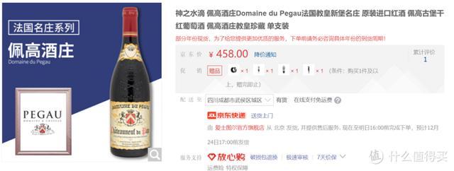 「只买对的,不买贵的」持平国际均价的高分金奖葡萄酒推荐插图9